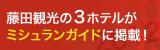 藤田観光の3ホテルがミシュランガイドに掲載!
